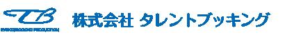 株式会社タレントブッキングへようこそ!!
